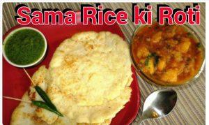 Sama ke Rice ki Roti